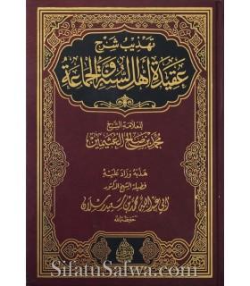 Tahdhib Aqidati Ahlis Sharh Sunnah wal-Jama'ah-- Shaykh Raslan (harakat)