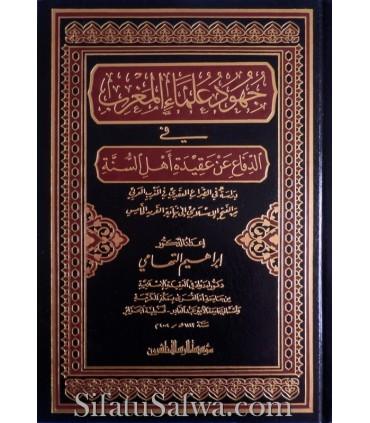 Juhood 'Ulema al-Maghrib fi Difa' an Aqeeda Ahl as-Sunnah