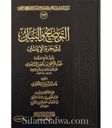 at-Tawdeeh al-Bayaan li shajaratil-eemaan - shaykh as-Sa'dee
