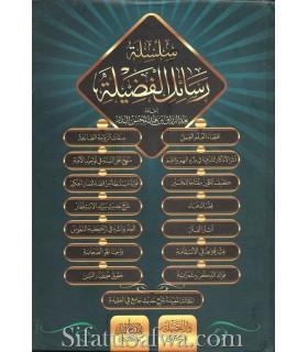 Silsilah Rasail Abderrazaq al-Badr - 15 risalah