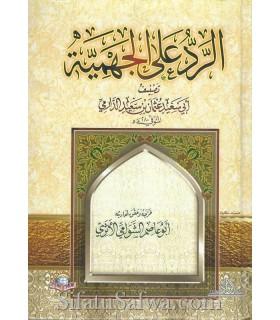 Ar-Rad 'ala al-Jahmiyyah - Imam 'Uthman ad-Darimi (280H)