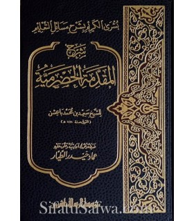 Charh Mouqaddimah al-Hadramiyyah - Sa'id Muhammad Ba'ich (Fiqh Shafii)