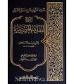 Sharh Muqaddimah al-Hadramiyyah - Sa'id Muhammad Ba'ich (Fiqh Shafii)