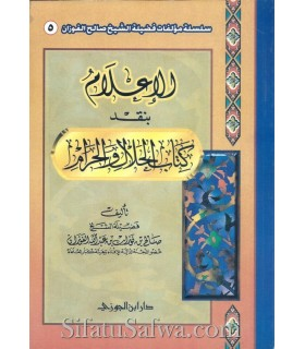"Criticism of book ""Al-Halal wal-Haram"" of Qaradawi - al-Fawzaan"