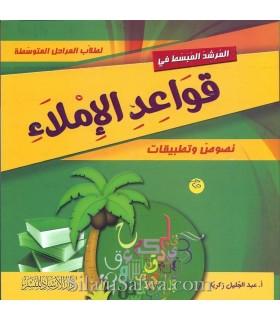 Al Murshid al-Mubassat - Arabic Manuals