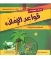 Al Murshid al-Mubassat - Arabic Manuals