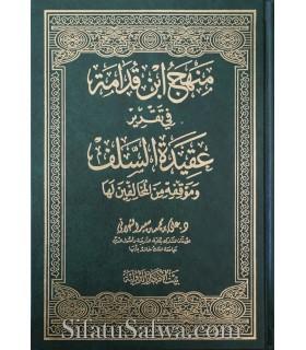 Manhaj ibn Qudama fi Taqrir Aqidah as-Salaf