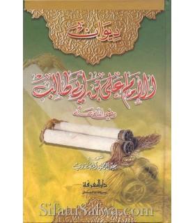 Diwan Al Imam 'Ali ibn Abi Talib