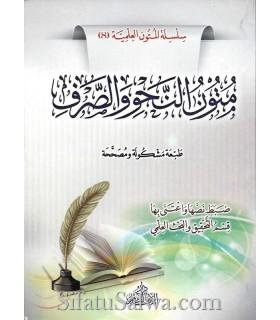 Mutun an-Nahou was-Sarf (6 Matn dont Alfiat Suyuti fi Nahw) - 100% harakat
