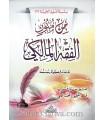 Min Mutun al-Fiqh al-Maliki (3 Matn) - 100% harakat
