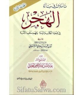 Concernant la question du Hajr - Abd Allah al-Boukhari (100% harakat)
