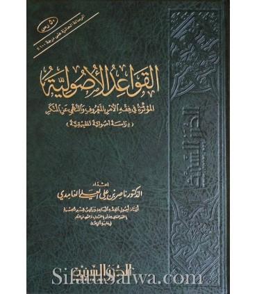 Al-Qawa'id al-'Usuliya al-Muathirah fi Fiqh al-Amr bil-Ma'ruf wan-Nahi 'an il-Munkar