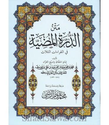 Matn Ad-Durrah, by imam al-Jazari (harakat)