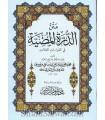 Matn Ad-Dourrah de l'imam al-Jazari (harakat)