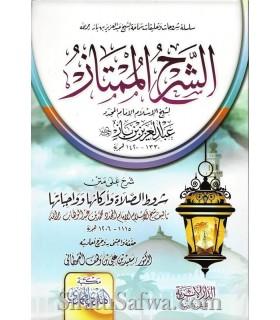 Ach-Charh al-Mumtaz (Charh Churut as-Salat) cheikh ibn Baz