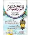 Ash-Sharh al-Mumtaz (Sharh Shurut as-Salat) sheikh ibn Baz