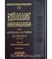 at-Tadhkira de l'imam al-Qurtubi (authentifié)