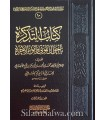 at-Tadhkirah by Imam al-Qurtubi (authenticed)
