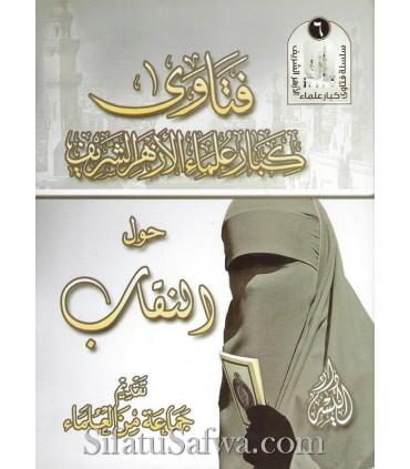 Fatawa de grands savants d'Al-Azhar sur le Niqab