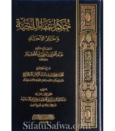 Hukm I3faa al-Lahya wa Khabaru al-Ahaad - Ibn Baz