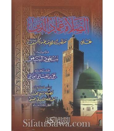 Prayer explained and illustrated according to the Maliki madhhab