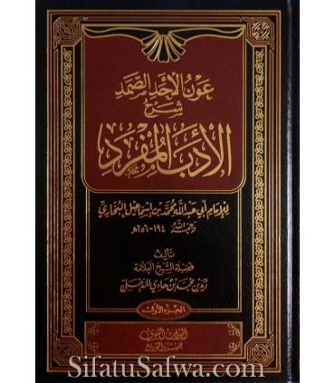 Awn al-Ahad as-Samad Charh Adab al-Moufrad - Zayd al-Madkhali
