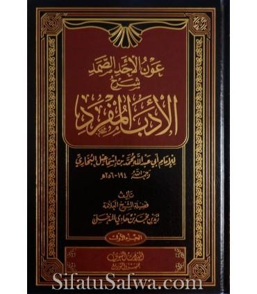 Awn al-Ahad as-Samad Sharh Adab al-Mufrad - Zayd al-Madkhali