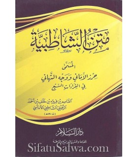 Matn ach-Chatibiya (fi Qiraat as-Sab'a) - Ach-Chatiby متن الشاطبية ـ حرز الأماني ووجه التهاني في القراءات السبع - الشاطبي