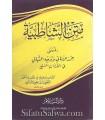 Matn ach-Chatibiya (fi Qiraat as-Sab'a) - Ach-Chatiby
