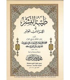 Tayyiba an-Nachr fi Qira-aati al-'Achr - Ibn Al-Jazary