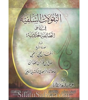 Salafi refutation to the Haddadi faction - foreword by Al-Fawzan & Najmi