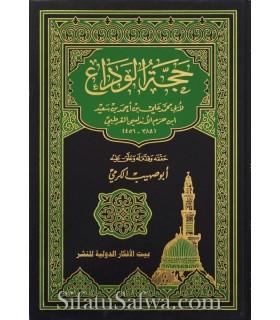 Le Pèlerinage d'adieu par Ibn Hazm (Hajjatoul-Wada')