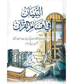 At-Tibiyan fi Aqsam al-Quran - Ibn Qayyim al-Jawziyya