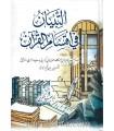 At-Tibiyaan fi Aqsaam al-Quraan - Ibn Qayyim al-Jawziyyah