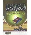 Al-Arba'in an-Nawawiyyah