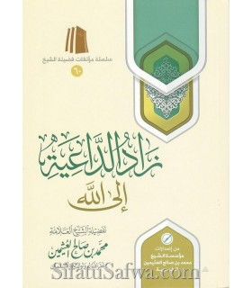 Zad ad-Da'iyah Ila Allah - cheikh al-Outhaymin