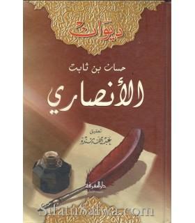 Diwan Hasan ibn Thabit al-Ansari