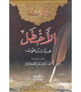 Diwan Al-Akhtal (Ghiyath ibn Ghawth)