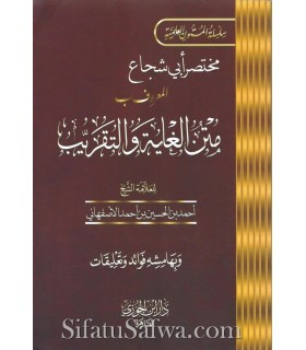 Moukhtasar Abi Chaja' - Fiqh Shafi'i 100% harakat