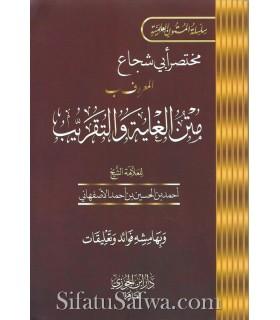 Mukhtasar Abi Shaja' - Fiqh Shafi'i 100% harakat