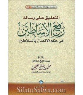 The true nature of the relationship with the Governors - Shawkani / al-Uthaymin
