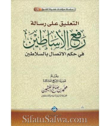 La vrai nature des relations avec les Gouverneurs - Chawkani / al-Uthaymin