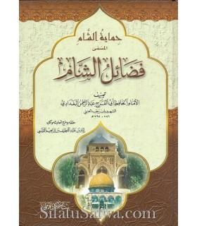 Fadaail ach-Cham (Himayatu Sham) - Ibn Rajab al-Hanbali