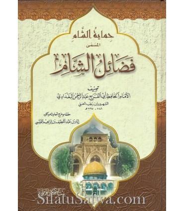 Fadaail ash-Sham (Himayatu Sham) - Ibn Rajab al-Hanbali