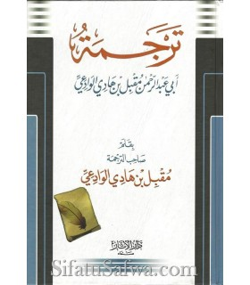 Biography of Shaykh Muqbil ibn Hadi al-Wadi'y
