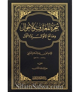 Chajarah al-Ma'arif wal-Ahwal - Al 'Izz ibn Abdessalam as-Sulami