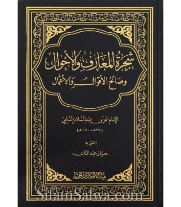 Shajarah al-Ma'aarif wal-Ahwaal - Al 'Izz ibn Abdessalam as-Sulami
