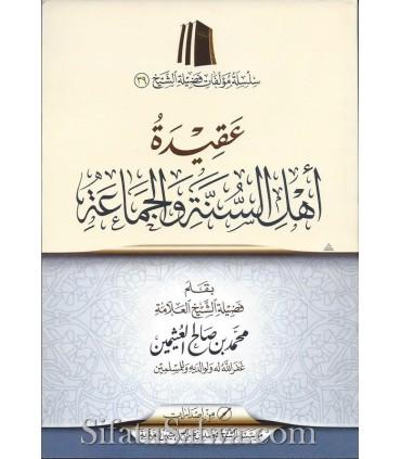 Aqidatu Ahl-us-Sunnati-wal-Jama'at - Ibn al-Uthaymin