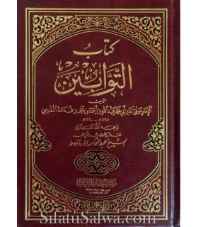 Kitab at-Tawwaabeen - Ibn Qudama al-Maqdisi