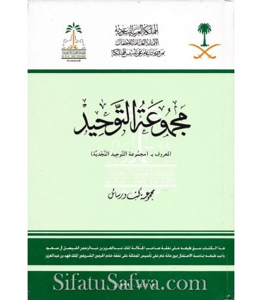 Majmou'ah at-Tawhid en 2 volumes - authentifié